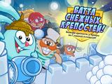 Баттл снежных крепостей! (Повтор)