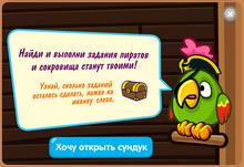 Задание от Попугая