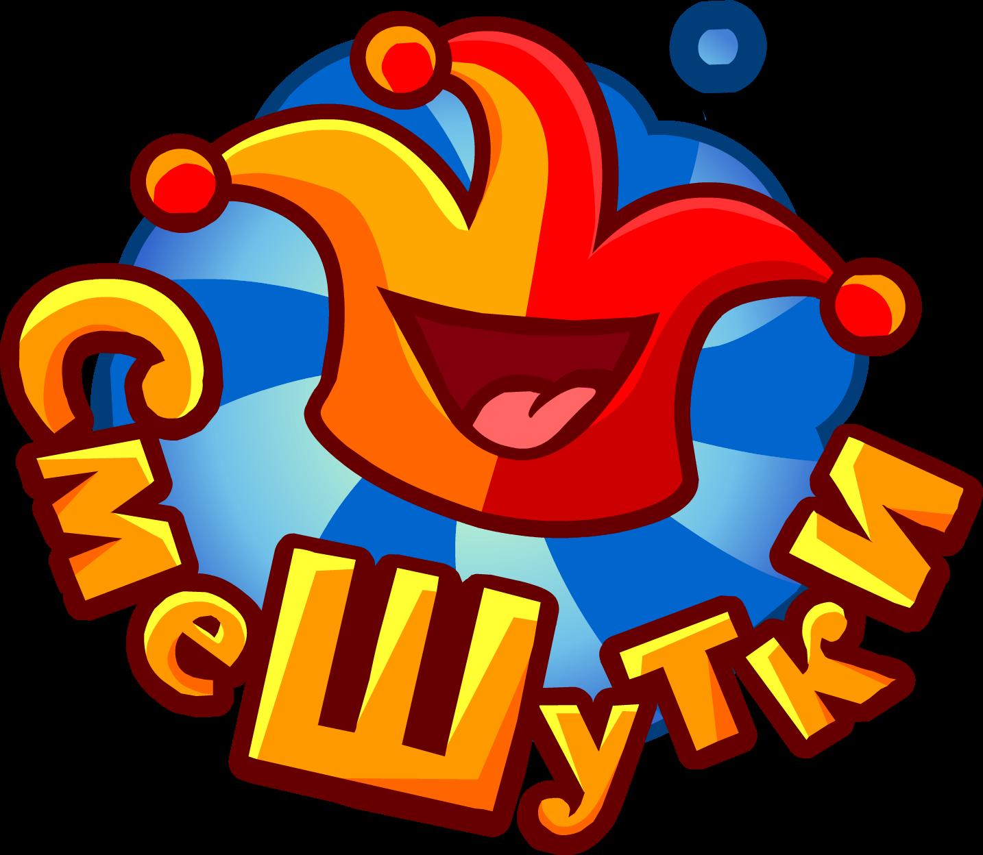Для поздравления, шарарам картинки логотип
