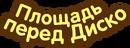 ПлощПерДисНадпись