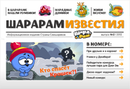 Газета02 2012