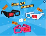 Старенькие очки