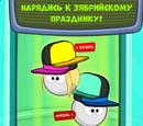Праздник Лулзиков!