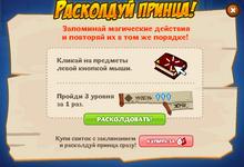 Расколдуйпринца