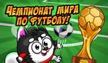 ЧемпионатМираПоФутболу