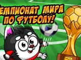 Чемпионат мира по футболу!