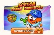 Баннер Костюм Фанат Спиннеров
