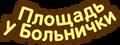 ПлощадьБольничкиНадпись