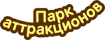 СоболевВПарке