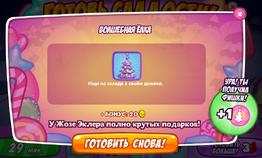 Ёлка-0