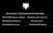 Огентура КиШа