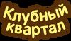 КлубныйКварталНадпись