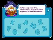 ПрогрессБукв 1