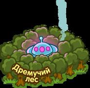 ИнопланетЛес