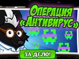 Операция «Антивирус»