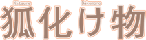 Kitsune Bakemono logo