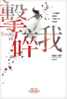 Shatter Me Taiwan