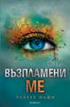 Ignite Me Bulgaria
