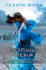 Shatter Me Russia