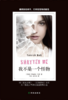 Shatter Me China