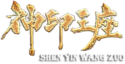 File:Shen Yin Wang Zuo Heading.png