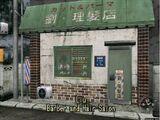 Liu Barber and Hair Salon