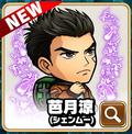Ryo mobile game