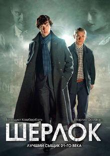 Шерлок русский постер