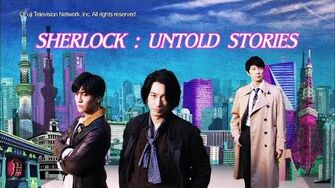 SHERLOCK UNTOLD STORIES - English Trailer 【Fuji TV Official】
