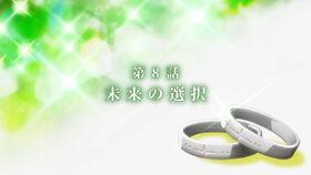 Shichisei no Subaru - 08 - Preview