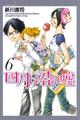 Manga Volume 6.png