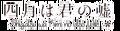 Miniatura de la versión de 21:15 11 oct 2014