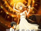Shigatsu wa Kimi no Uso: Our Music Book