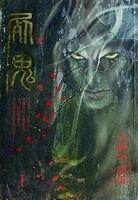 Shiki Chinese 1