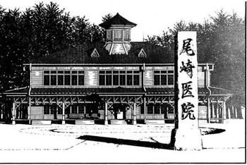 Ozaki Clinic