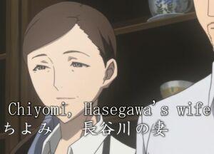 Chiyomi
