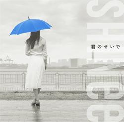 Kimi no Sei de version 1