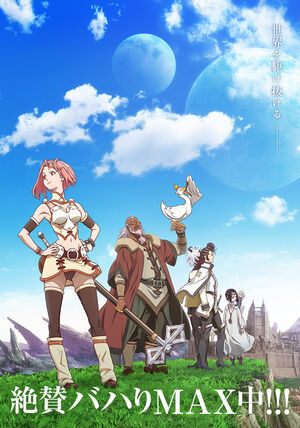 Shingeki no Bahamut Virgin Soul Key Visual 1