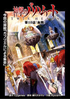 TWIN HEADS Vol 10 Cover