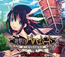 Shingeki no Bahamut Scales of the Decayed Black Dragon