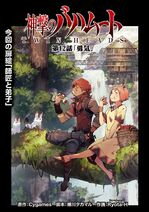 TWIN HEADS Chapter 12 Cover