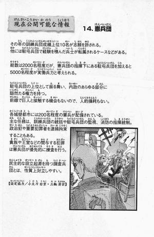 IAD-14 (manga)