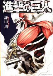 Volumen 3 (Japones)