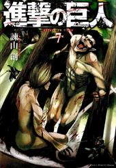 Volumen 7 (Japones)