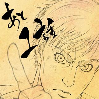 Episodio 36, por Kyoji Asano