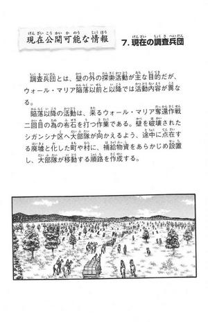 IAD-7 (manga)
