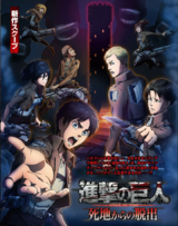 Attack on Titan: Escape from Certain Death