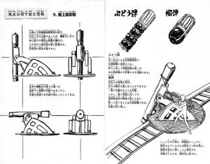 IAD-5 (manga)