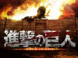 Ataque a los Titanes (anime)