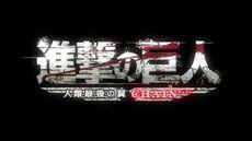 3DS 進撃の巨人~人類最後の翼~CHAIN ティザームービー